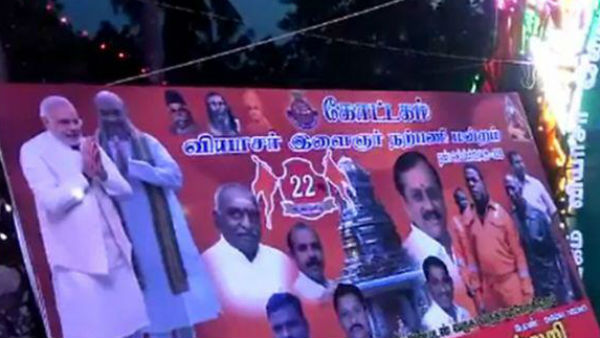banners kept for H Raja near Kanniyakumari