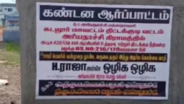 Poster posted against H.Raja in Cuddalore