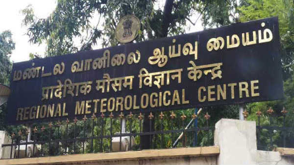 Heavy rains in Coimbatore, Dindigul and Nilgiris districts at tomorrow