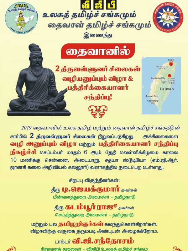 Thiruvalluvar statues will be sent to Taiwan through World Tamil Sangam