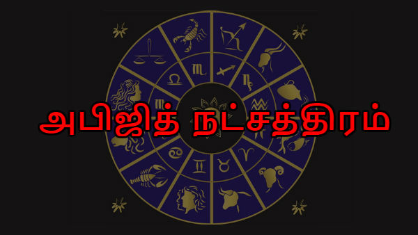 அதிர்ஷ்டம் தரும் அபிஜித்... கோதூளி முகூர்த்தம் பற்றி தெரிந்து கொள்ளுங்கள்