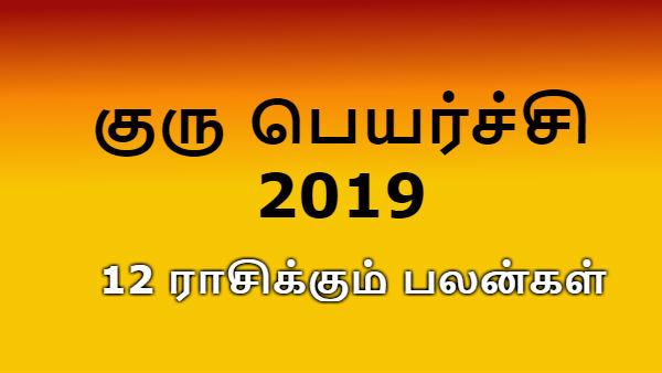 குரு பெயர்ச்சி 2019:  தனுசுவில் ஆட்சி பெற்று அமரும் குருபகவான் - 12 ராசிக்கும் பலன்கள்