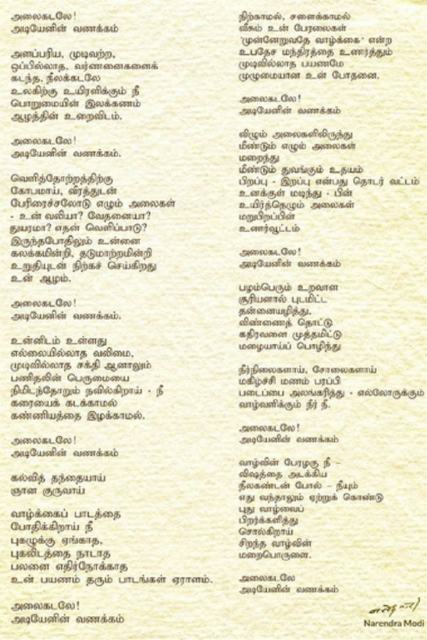 PM Modis Tamil Poem on Mamallapuram
