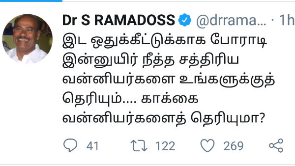 pmk founder ramadoss reply to dmk statement