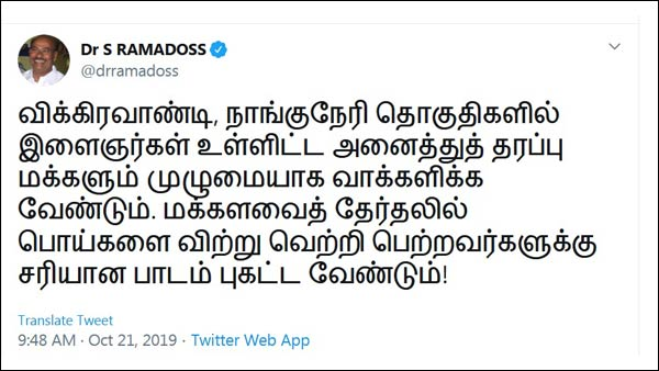 Dr Ramadoss slams DMK on Flase Election Promises
