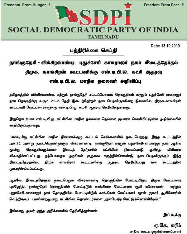 SDPI announced Support for DMK in nanguneri, vikravandi by-election