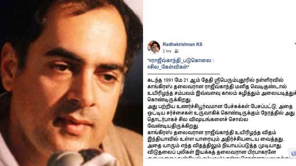ராஜீவ் கொலை... 28 ஆண்டுகள்... விடை கிடைக்காத 37 கேள்விகள்.... கே.எஸ். ராதாகிருஷ்ணன்