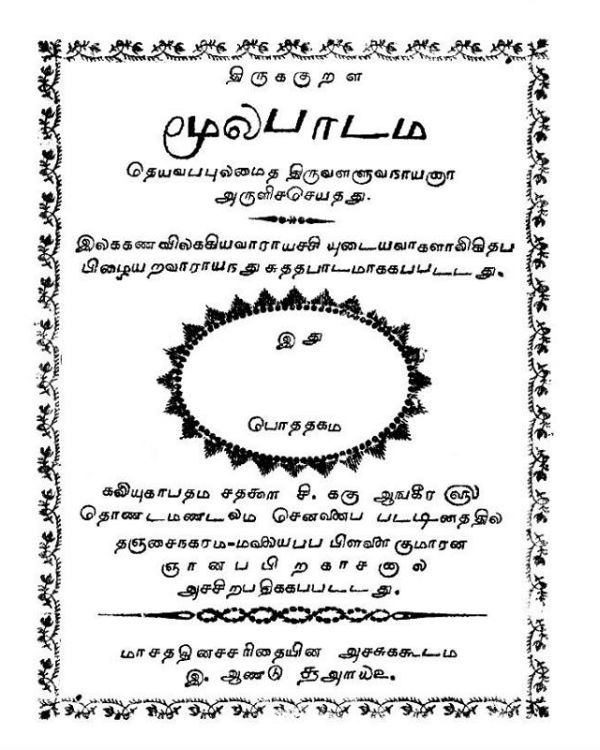 History of Thirukkural manuscripts