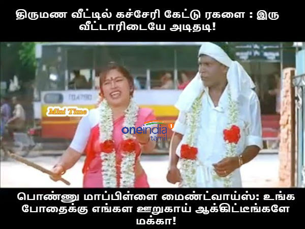 memes on telangana marriage clash