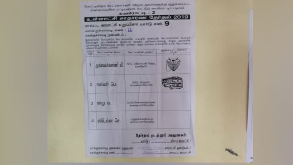 Tamilnadu state local body election 2019: Sun symbol missing in voter seat