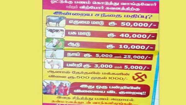 single vote price is less than the price of a pig, poster in palladam