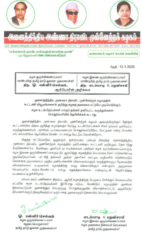 EPS, OPS appeal to party men not to speak on AIADMK Alliance