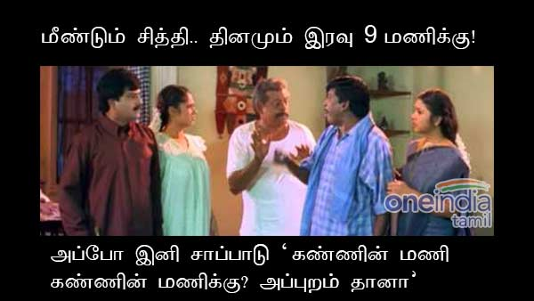 memes-on-chiththi-2-serial