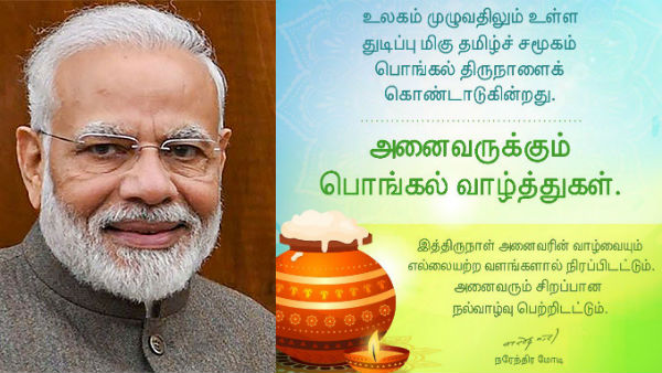 Pongal: PM Modi wishes in Tamil in Twitter