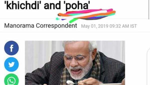இங்க பாருங்க.. மோடியே அதை ருசிச்சி சாப்பிடுகிறார்.. வாயை கொடுத்து வம்பில் சிக்கிய பாஜக தலைவர் #Poha