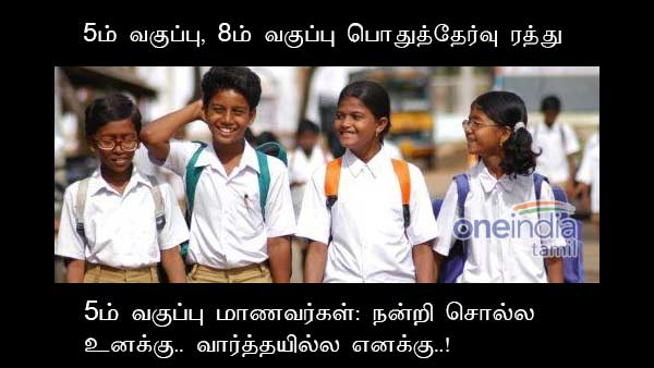 memes on 5th and 8th standard public exam plan canceled