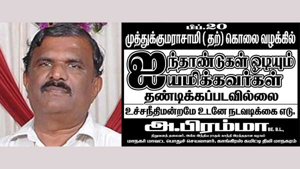 agri officer muthu kumaraswamy sucide related controversy poster