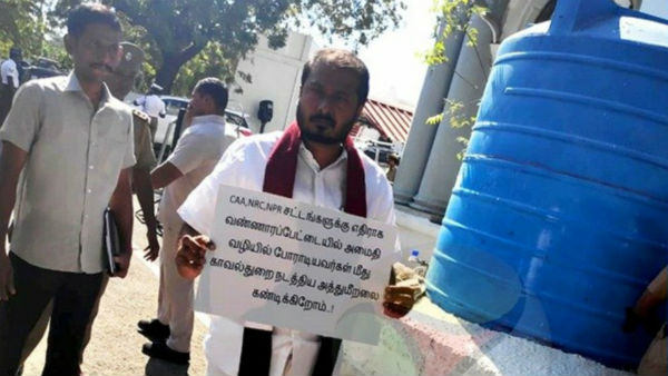 Thamimun Ansari comes with banner that condemn Chennai police lathi charge