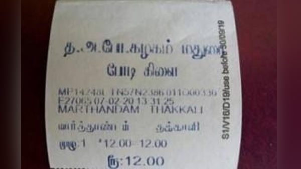 kanniyakumari gov bus tickets spelling mistake