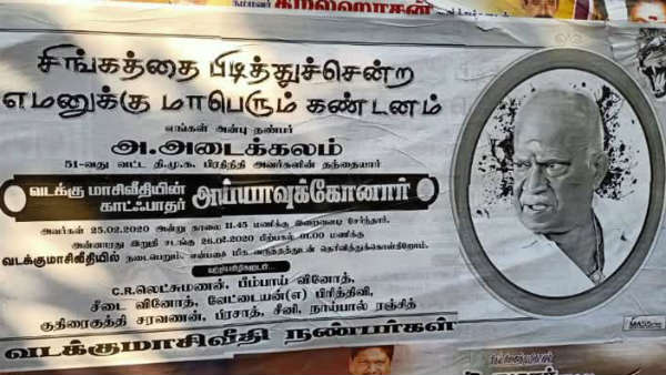 madurai condemn poster for yamadharma raja over death