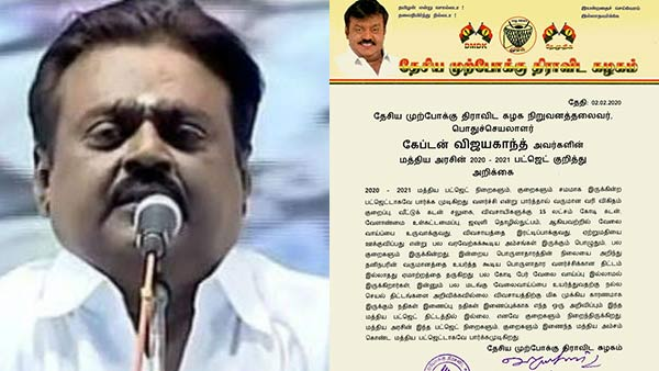 Vijayakanth comments on Union Budget 2020