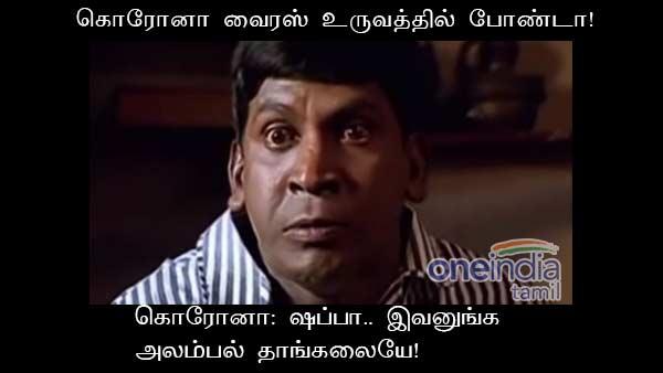 ஏய்.. என்னைய வச்சி காமெடி கீமெடி பண்ணலையே! | Memes on ...
