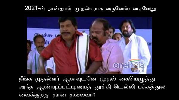 Corona Vadivelu Memes Humour Stands Out As Memes On Lockdown