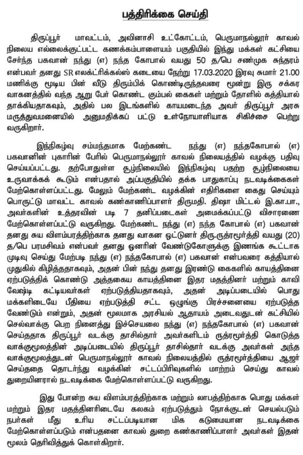 Tiruppur Hindu Makkal Katchi functionary stages drama by self inflicting wounds
