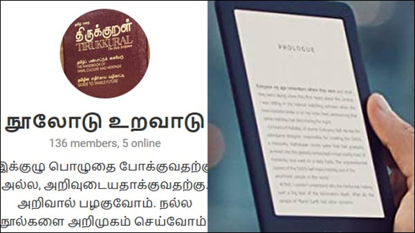 Tamil Telegram groups for free online book reading