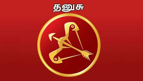 சார்வரி தமிழ் வருட புத்தாண்டு பலன்கள்: தனுசுக்கு தொட்டதெல்லாம் பொன்னாகும் | Sarvari Tamil puthandu rasi palan 2020 - Dhanusu - Tamil Oneindia