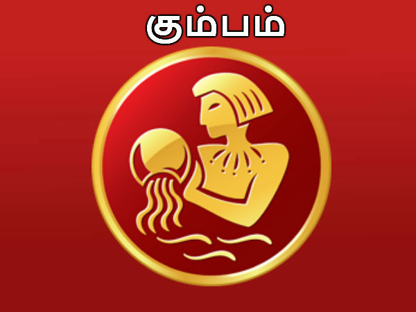 சார்வரி தமிழ் வருட புத்தாண்டு பலன்கள் : கும்பம் ராசிக்கு வரவும் செலவும்  சேர்ந்தே வரும்   Sarvari Tamil puthandu rasi palan 2020 - Kumbam - Tamil  Oneindia