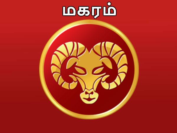 சார்வரி தமிழ் வருட புத்தாண்டு பலன்கள் : மகரம் ராசிக்கு மனசுக்குள் மத்தாப்பு  | Sarvari Tamil puthandu rasi palan 2020 - Makaram - Tamil Oneindia