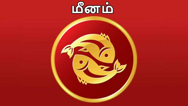 சார்வரி தமிழ் வருட புத்தாண்டு பலன்கள் 2020 -21 : மீனம் ராசிக்காரர்கள்  நினைத்தது நிறைவேறும் | Sarvari Tamil puthandu rasi palan 2020 - Meenam -  Tamil Oneindia