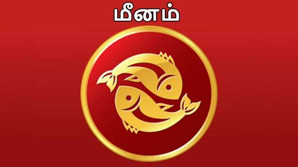சார்வரி தமிழ் வருட புத்தாண்டு பலன்கள் 2020 -21 : மீனம் ராசிக்காரர்கள் நினைத்தது நிறைவேறும்