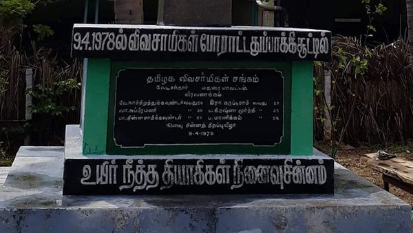 A History of TN farmers struggle for free Power for Agriculture
