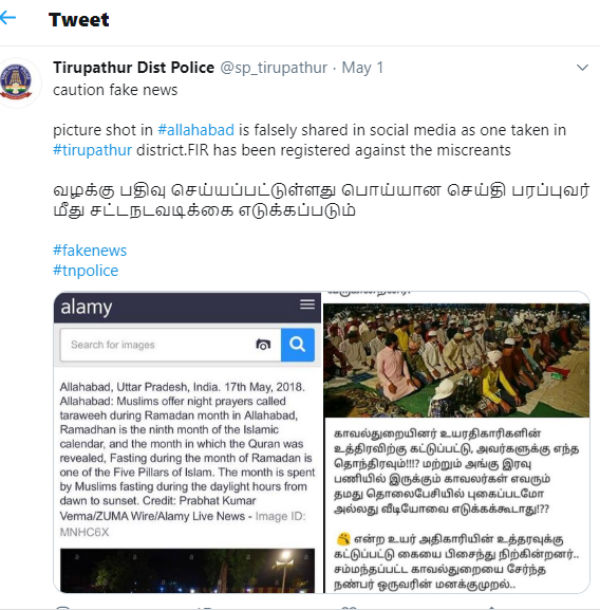 tirupathur police arrested a man, who for allegedly spreading the fake news in social media