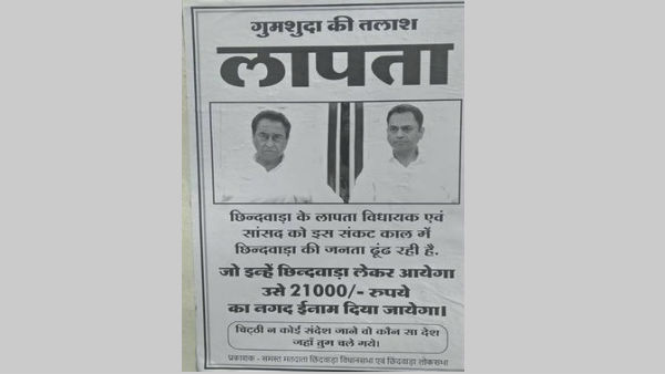 Kamal Nath, Nakul Nath Missing From Constituency