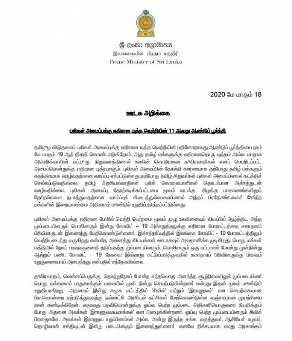Rajapaksa issued statement on 11th anniversary of victory over LTTE
