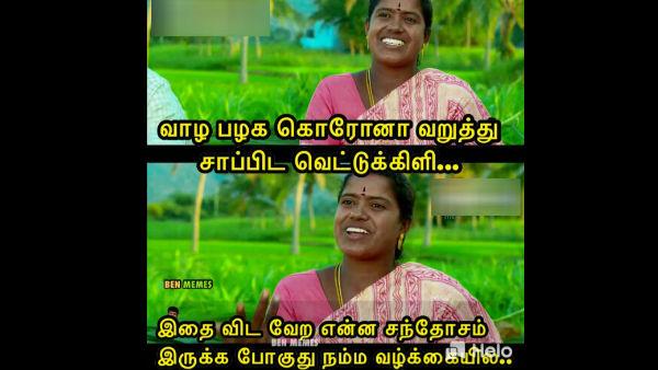 Memes: வாழ பழக கொரோனா.. வறுத்து சாப்பிட வெட்டுக்கிளி.. இதைவிட வேற சந்தோஷம் என்ன சொல்லுங்க