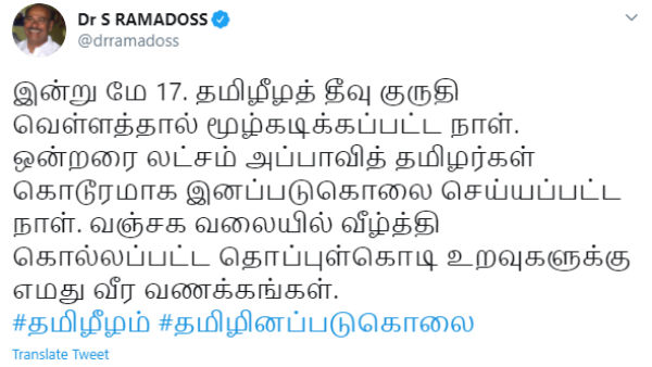 Dr Ramadoss tweets on May 17- Eelam Genocide day