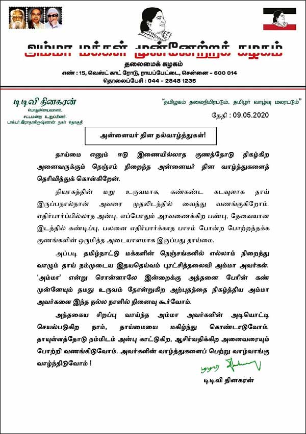 TTV Dhinakaran issues message for Mothers day