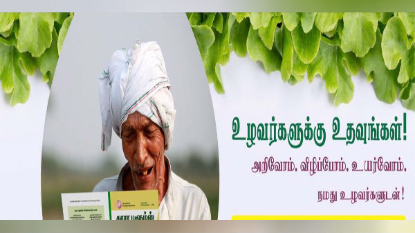 Agrotech Farmers Producer Company Limited helps poor farmers