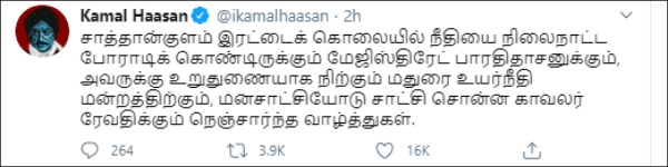 kamal hassan wishes kovilpatti magistrate bharathidasan who enquery in sathankulam case