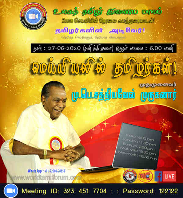 World Tamizhar Internet organization meet