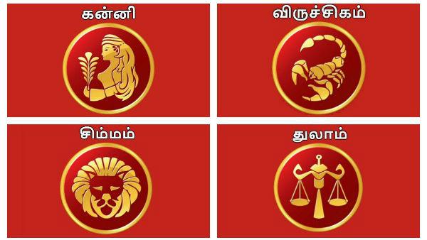 Aavani Matha Rasi Palan 2020: ஆவணி மாத ராசி பலன்: இந்த 4 ராசிக்காரர்களுக்கு பணமழைதான்