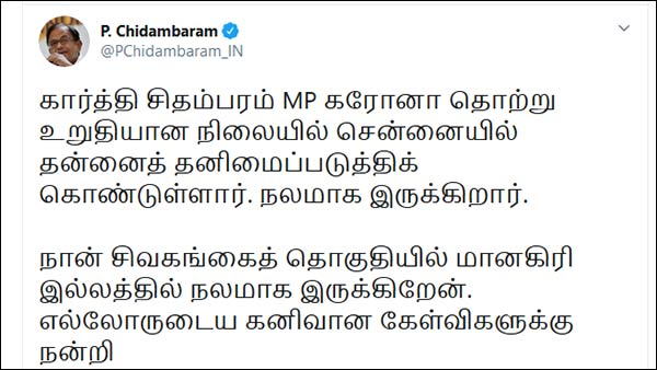 P Chidambaram says that he and his son Karthi Chidambaram are fine