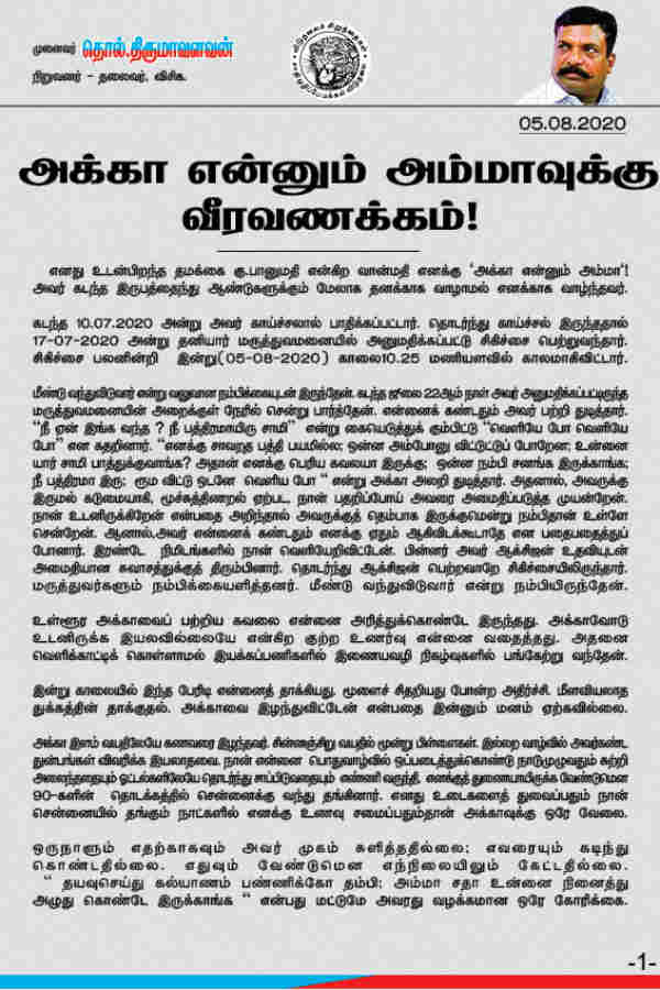 Thol Thirumavalavan condoles statement on sister Banumathi death due to coronavirus
