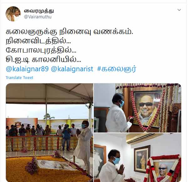 Vairamuthu pays floral tribute to Karunanidhi on his 2nd anniversary