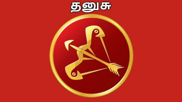 ராகு கேது பெயர்ச்சி பலன்கள் 2020 தனுசு: தனுசு ராசிக்கான ராகு - கேது பெயர்ச்சி பலன்கள்
