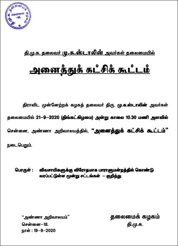 DMK convenes All party meeting on September 21